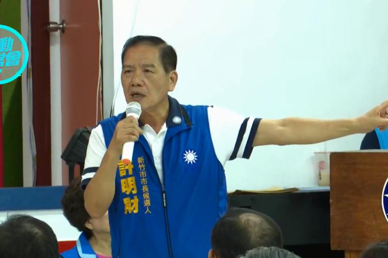 國民黨12日到新竹市舉行行動中常會,拉抬市長參選人許明財選情。不過,許明財在會中當面向黨主席吳敦義抱怨藍營不團結。(截圖自中國國民黨臉書直播影片)