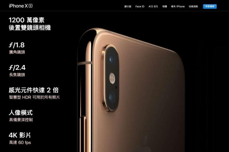 2018年9月12日,蘋果電腦舉行秋季發表會,蘋果台灣官網介紹新款iPhoneXS的相機規格。(蘋果官網)