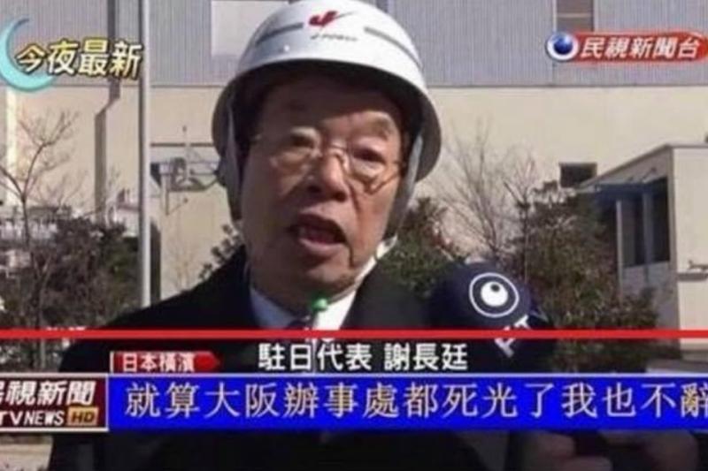 駐日代表謝長廷16日在臉書分享一張假造新聞畫面截圖,內容指他稱「就算大阪辦事處死光了我也不辭職」,謝長廷批評,這種做法就是企圖逼人致死的違法行為。(翻攝自謝長廷臉書)