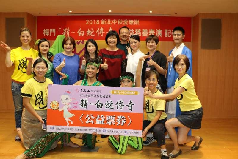 梅門公益演出「精~白蛇傳奇」捐出一半票,贈給弱勢團體觀賞。(圖/新北市社會局提供)