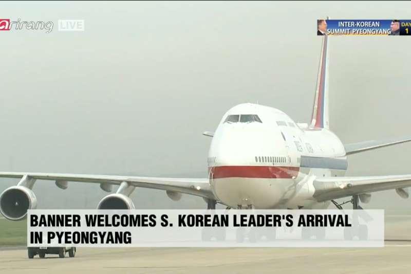 2018年9月18日,南韓總統文在寅搭乘空軍一號專機飛抵北韓首都平壤順安國際機場,北韓當局以盛大儀式迎接。(YouTube)