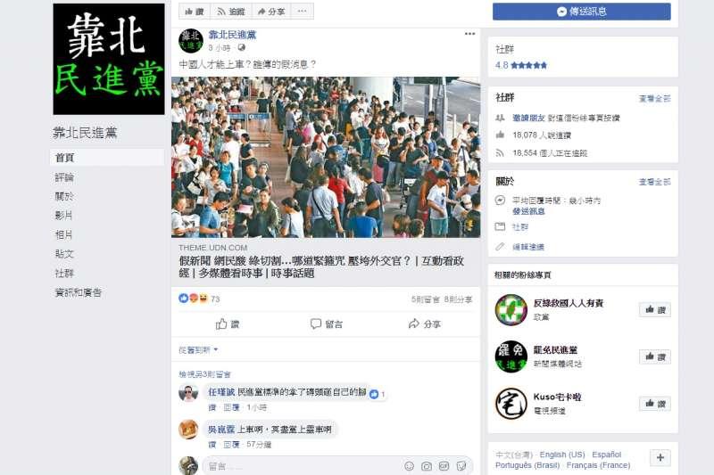訊安專案鎖定臉書社群如「靠北民進黨」等,引發側目。(翻攝自靠北民進黨臉書)