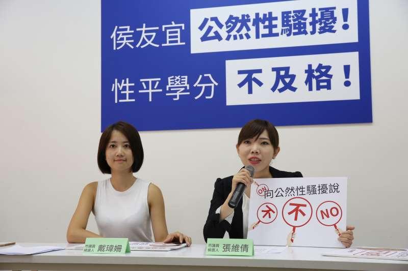 市議員候選人戴瑋姍(左)、張維倩(右)開記者會批評,指侯友宜說「年輕妹妹長得不太安全」,是欠缺性別意識、公然性騷擾。(張維倩辦公室提供)