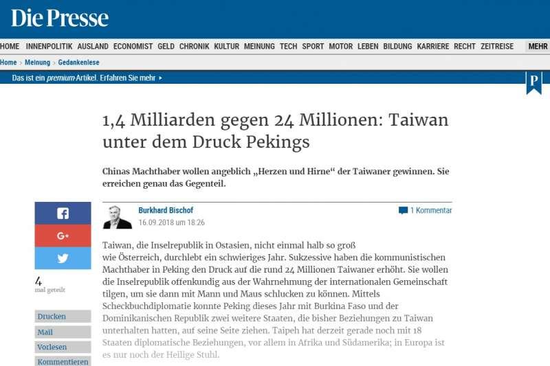 奧地利媒體《新聞報》17日刊出一篇社論,題為〈14億人對付2400萬人:台灣正遭受來自北京的壓迫〉(Die Presse網站截圖)
