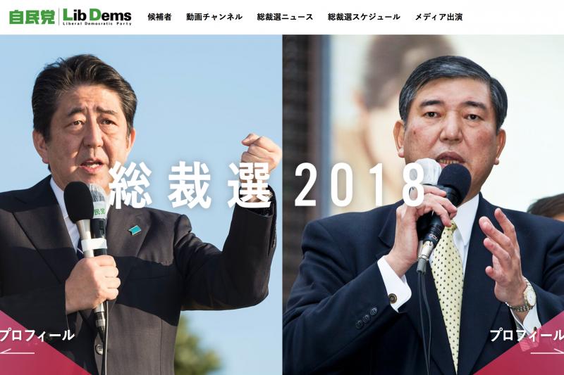 日本自由民主黨20日舉行總裁(黨魁)選舉,由安倍晉三單挑老對手石破茂。(自民黨官網)