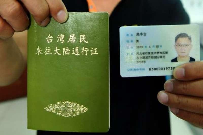 目前通行兩種台胞證,一種是紙本(如圖右),一種是卡式。圖左為台灣居民居住證。(BBC中文網)