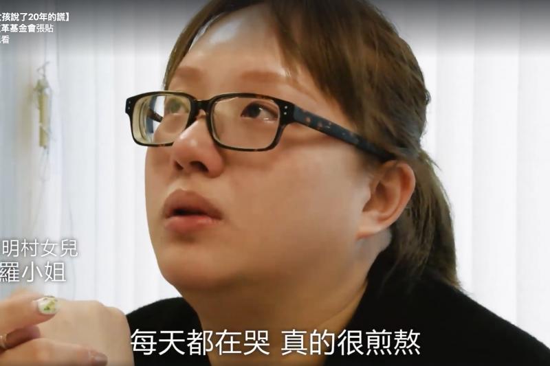 20180920-羅明村的女兒羅小姐接受《一位14歲女孩說了20年的謊》影片專訪,訴盡冤案家屬的委屈。(取自民間司法改革基金會)