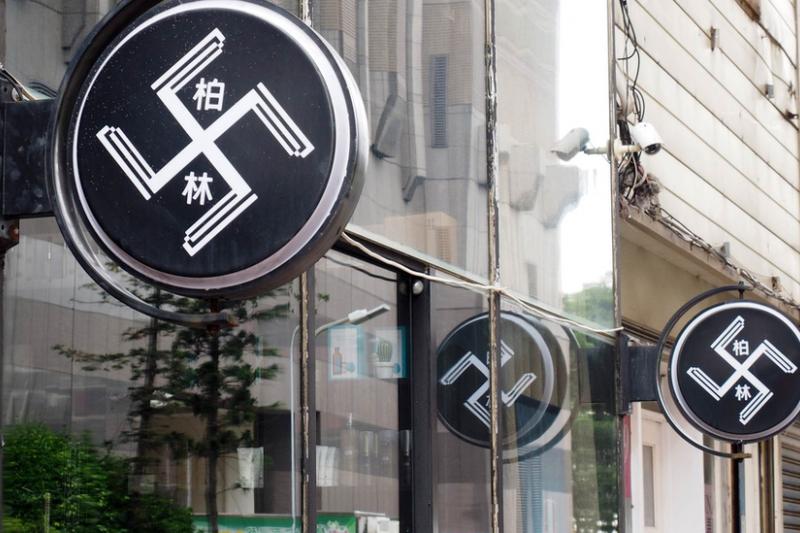 新竹一間理髮廳的招牌放上納粹標誌,被批評到體無完膚。(圖/BBC中文網)
