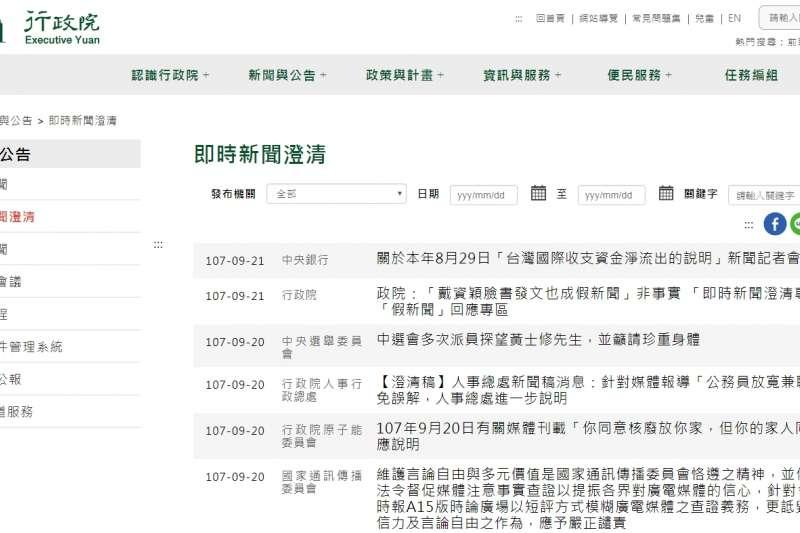 行政院新聞澄清專頁。(圖/取自行政院網站)