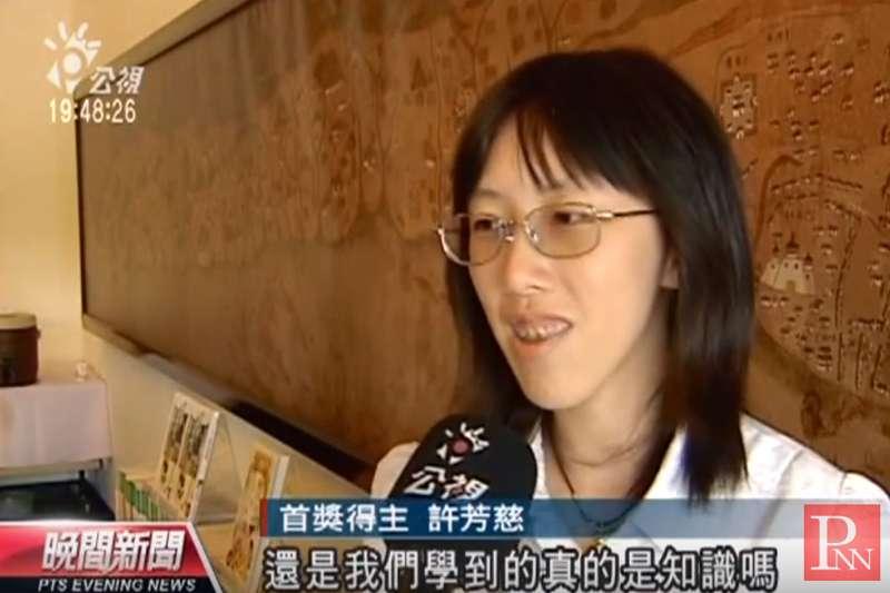 新銳作家許芳慈,2012年以《她的名字叫Star》,寫弱勢兒教育經驗故事,獲得九歌少兒文學首獎。(資料照,翻攝youtube「公視新聞網」頻道)