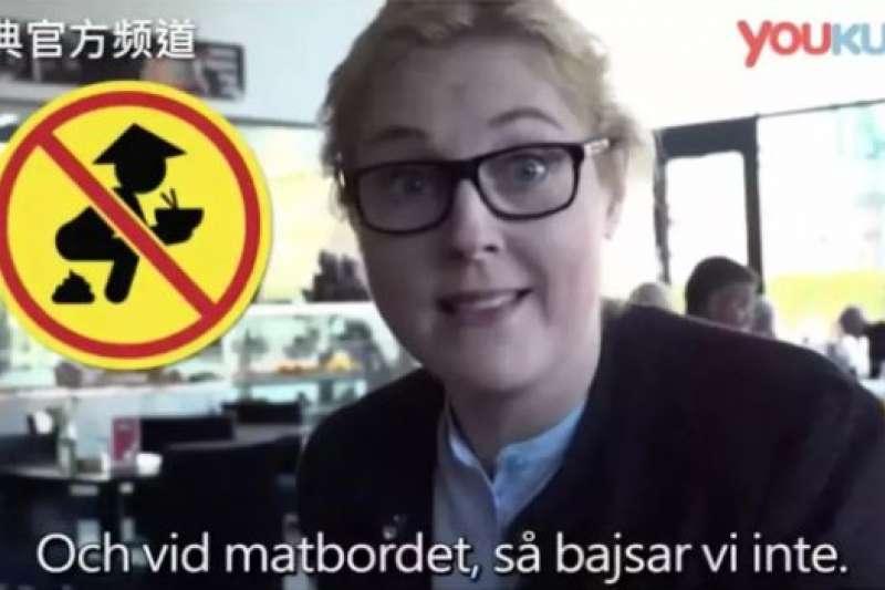 《瑞典新聞》裏插入的片段用諷刺式的語言對近期發生的中國遊客事件進行調侃。(BBC中文網)