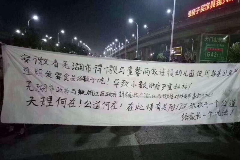 2018年9月22日,中國安徽蕪湖幼兒園500名父母控訴幼兒園讓孩子食物中毒。 (自由亞洲電台)