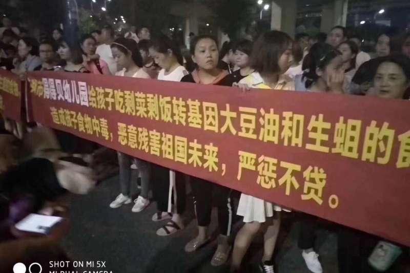 2018年9月22日,中國安徽蕪湖得得貝幼兒園500名父母控訴幼兒園讓孩子食物中毒。 (自由亞洲電台)