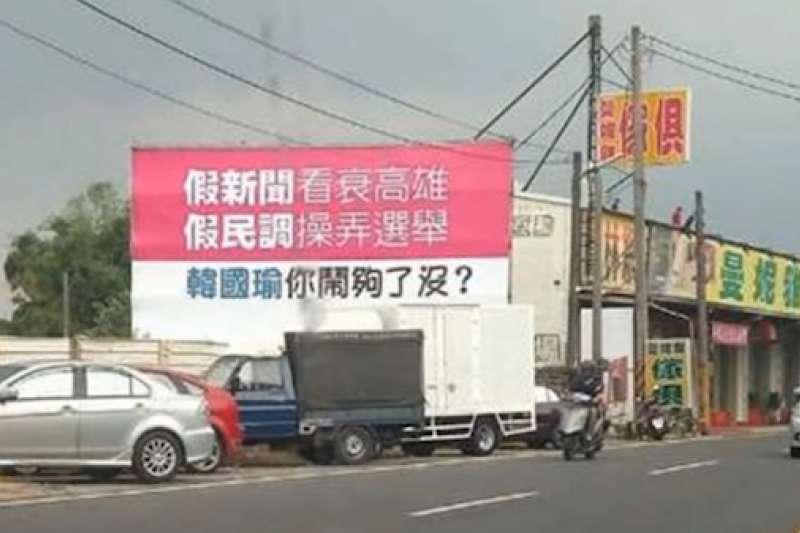 作者認為,近日來民進黨於高雄掛起的「韓國瑜你鬧夠了沒?」看板,其背後的「資敵」效果遠大於「資己」。(作者提供)