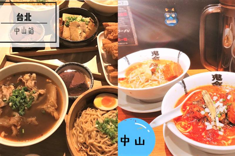 從白天到夜晚都有得逛有得玩的中山捷運站,其實美食更值得挖掘!(圖/nicole.eating@instagram、rurubylovefood@instagram,經授權轉載)