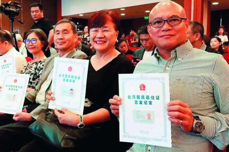 領中國居住證,是否代表對中國效忠之意?(翻攝自上海台辦網站)