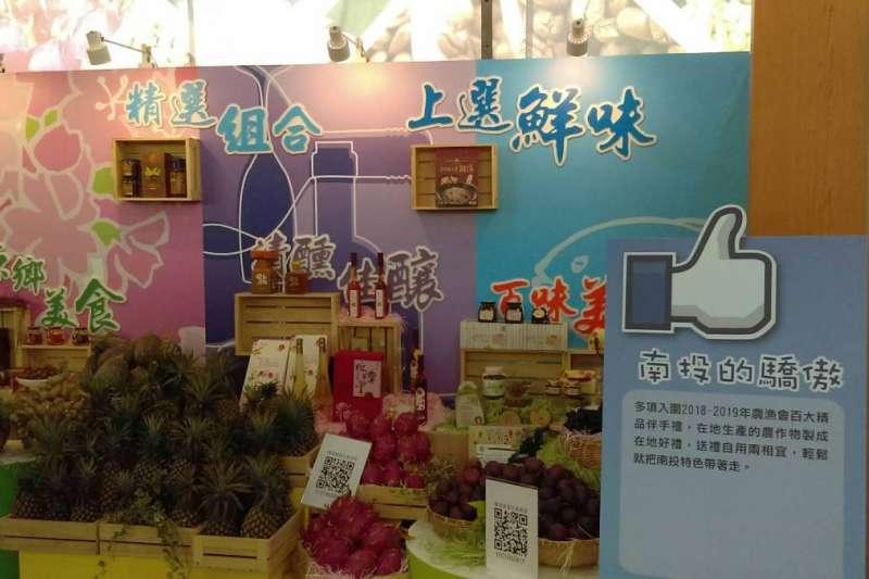 中臺灣農業博覽會南投週9/29登場,品味南投館內展示南投縣農特產品豐富多元。(圖/南投縣政府提供)