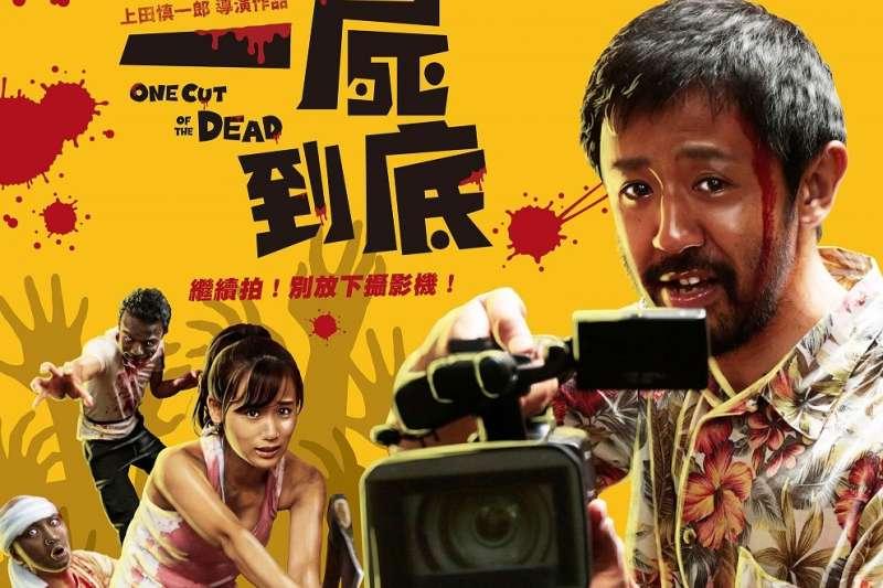 片商表示,起初《一屍到底》僅在東京2家戲院放映,後來因為口碑絕佳,一口氣加場加到日本全國300家戲院上映,連導演自己都被嚇到。(圖/車庫娛樂提供)