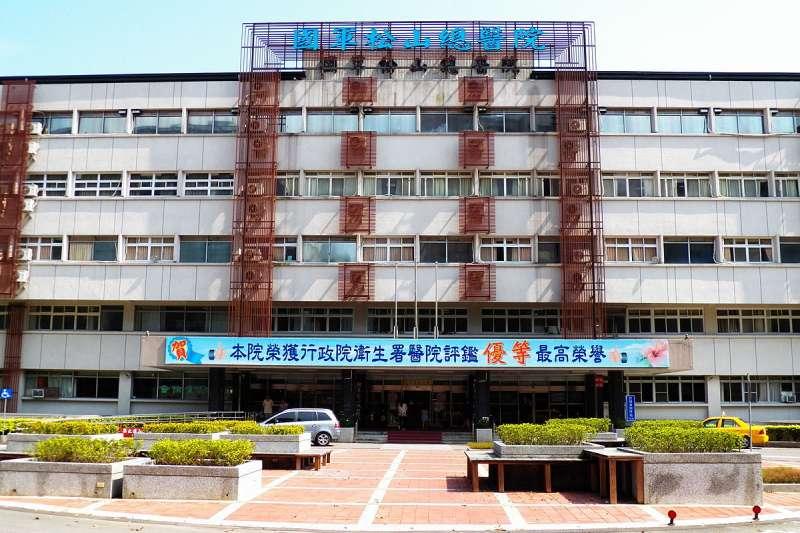 圖為三軍總醫院松山分院。(取自維基百科)