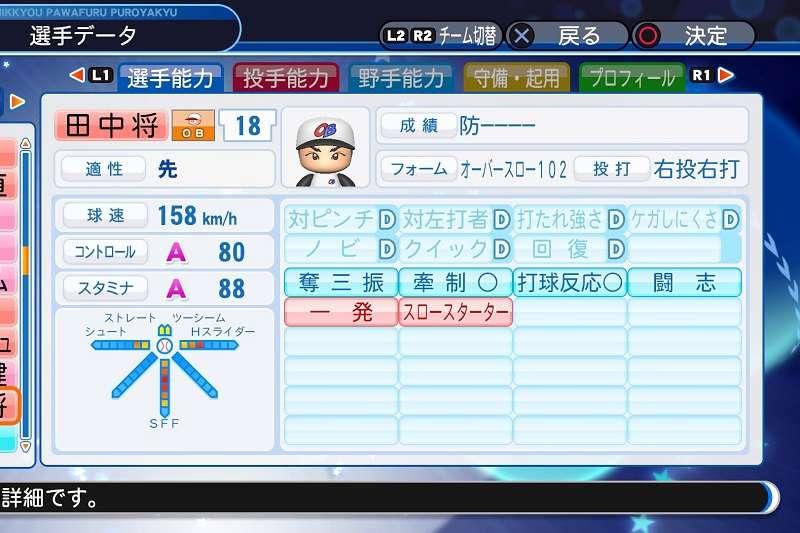 《實況野球》中田中將大的能力。 (截圖自遊戲畫面)