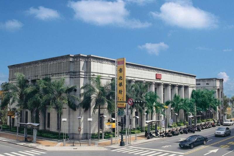 如果有機會到台中,在經過台灣大道與自由路交叉口的臺中彰化銀行總行時,很難不被它氣勢雄偉的外觀所吸引。(圖/彰化銀行)