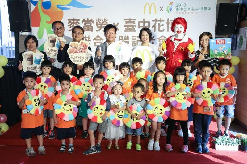 麥當勞與台中市政府合作,共同推廣台中花博。(圖/台中市政府提供)