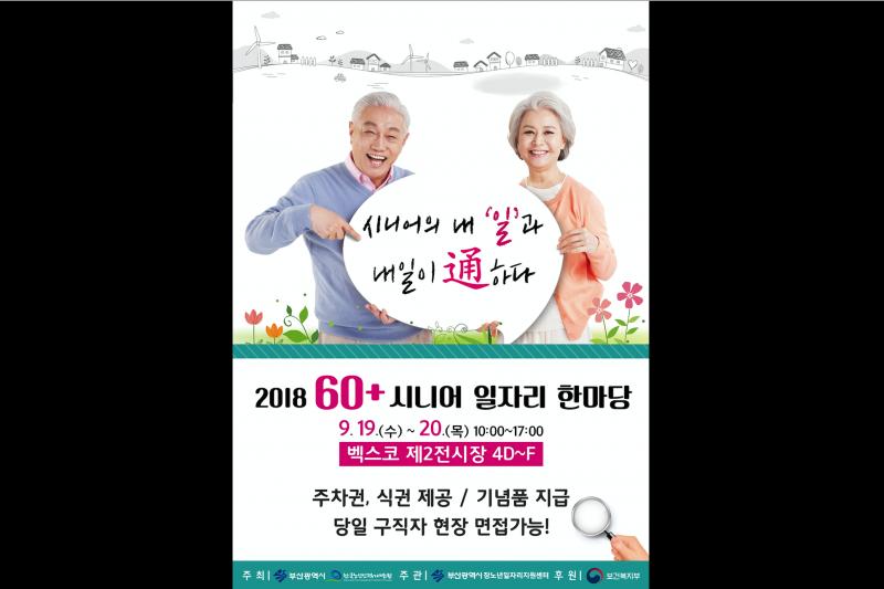 今年9月在釜山舉辦了以年長者為徵才對象的就業博覽會。