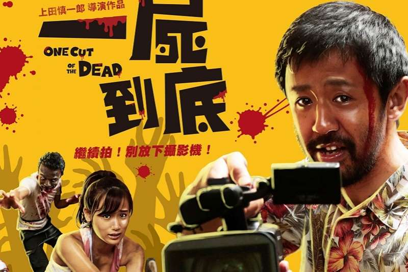 最近,日本殭屍片《一屍到底》爆紅,人人都說只要撐過前37分鐘,後面的大反轉保證讓你不虛此行。(圖/車庫娛樂提供)