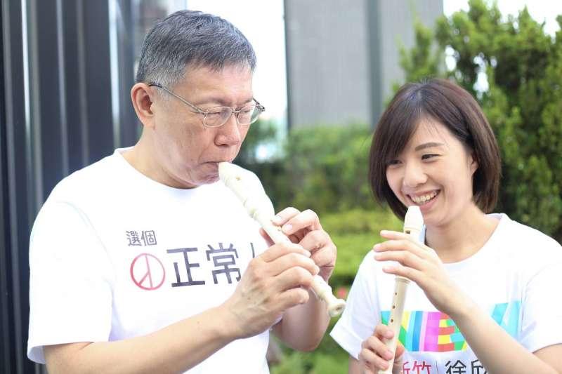 徐欣瑩(右)7日舉辦星光音樂會,邀請柯文哲(左)拍攝宣傳片,柯吹直笛的詼諧模樣,讓人會心一笑。(徐欣瑩辦公室提供)