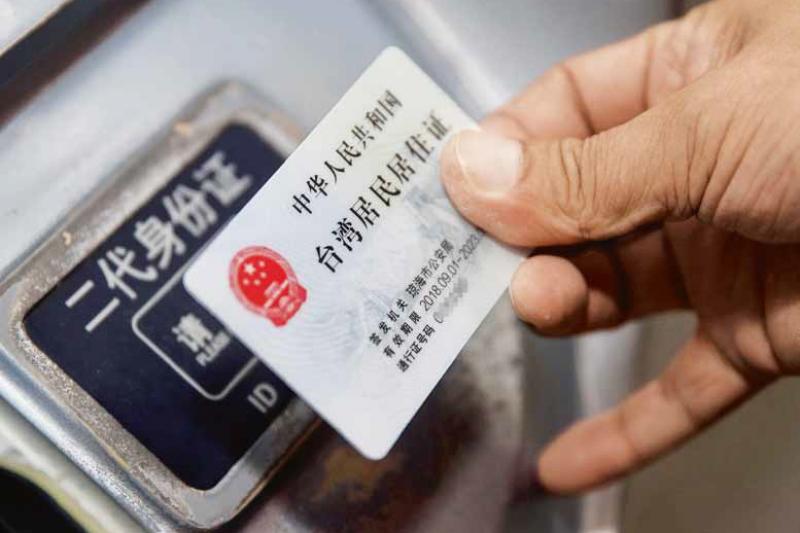 綠委認為,只限制領有中國居住證者終生不得任職國安局,限制根本不夠,涉及機敏業務包括警政、海巡、情報、外交、國防等,也應終生限制。圖為中國發給台灣人的居住證。(資料照,多維提供)