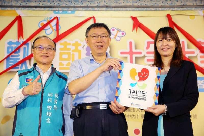 台北市長柯文哲5日出席「107學年度臺北市非營利幼兒園聯合揭牌記者會」。(取自台北市政府官網)