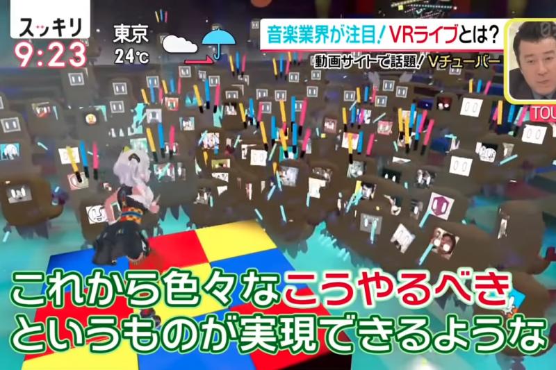 日本Vtuber輝夜月2018年展開個人VR演唱會。(翻攝自Youtube)