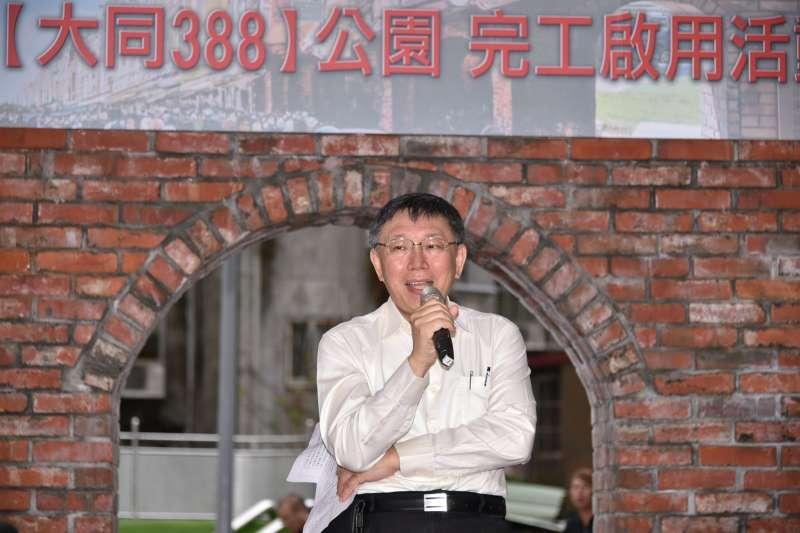 台北市長柯文哲今(8)早出席國順公園(388公園)完工啟用典禮,指出臺北市都市計畫裡面,唯一沒有完整都市計畫的就是國順里和順興里,希望讓388公園成為起點。(取自台北市政府)
