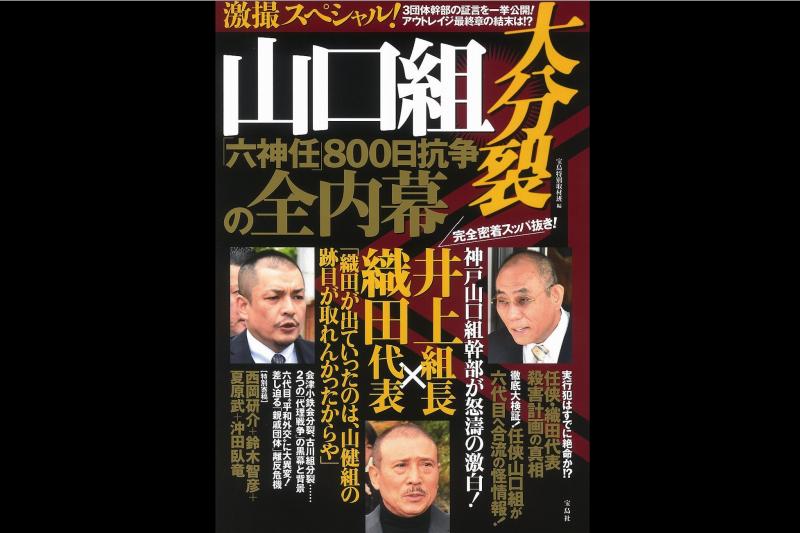 介紹山口組分裂的日文書籍:《山口組大分裂 「六神任」800日抗争の全内幕》。