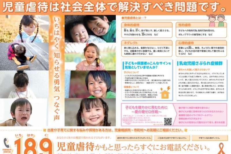 日本虐童問題嚴峻。(翻攝厚生勞動省)