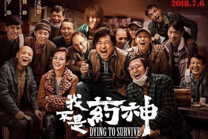 第55屆金馬獎中,《我不是藥神》一口氣入圍最佳劇情長片、最佳男主角等7大獎項,在入圍的中國電影裡,僅次於張藝謀《影》的12項提名。(電影海報翻攝,澎湃新聞提供)