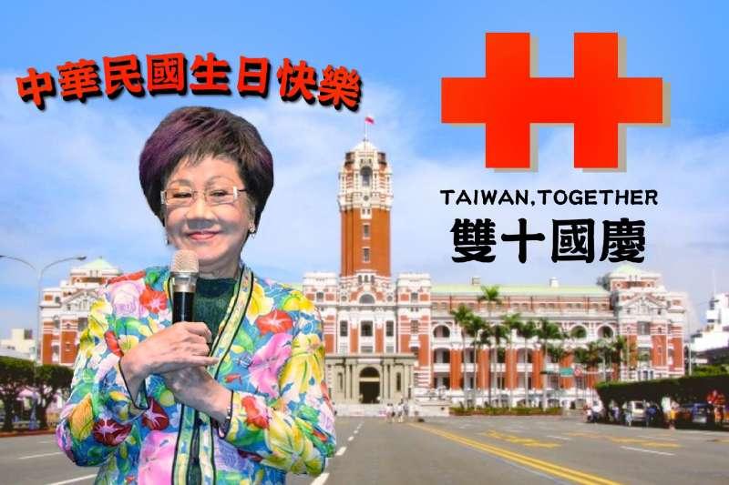 前副總統呂秀蓮今在臉書上寫下「中華民國國慶,台灣共好」一文,祝福中華民國生日快樂。(圖/取自呂秀蓮:台北No.1@facebook)