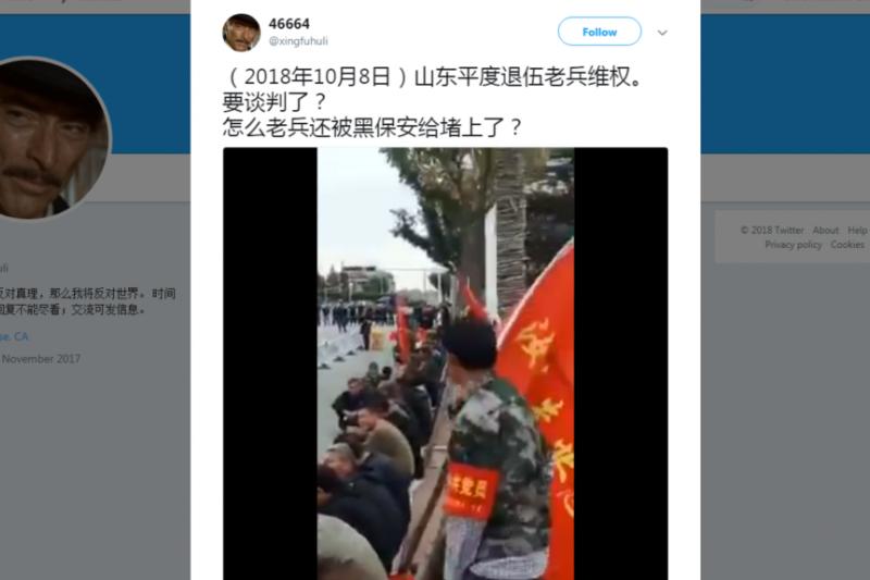 網上目前流傳大量山東平度市內,維權老兵和當局維穩力量對峙的影片。(推特截圖)