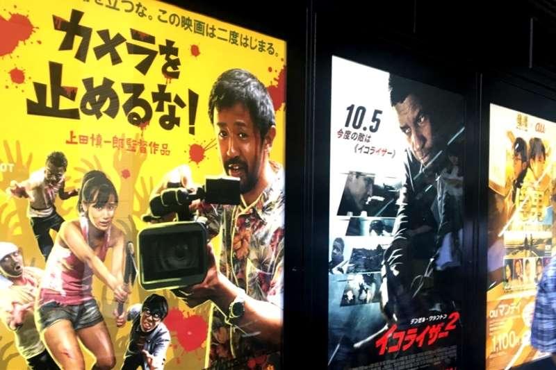 《一屍到底》在日本上映後迅速翻紅。(圖/陳怡秀|想想論壇提供)