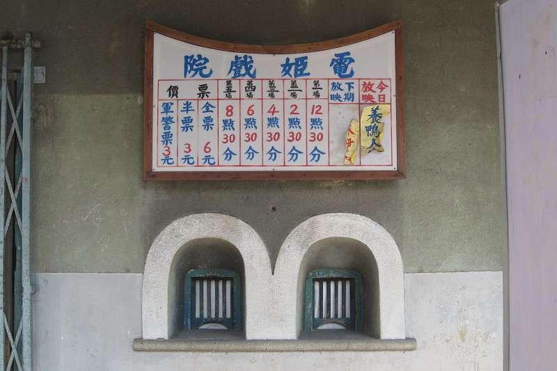 2018-10-11台南麻豆電姬戲院(取自維基百科@Pbdragonwang /CC CC BYSA3.0)