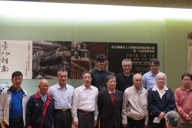 文化部今(12)日在國立台灣博物館舉辦「台北機廠員工口述歷史影像紀錄(第一期)計畫」第一次成果發表會,邀請台北機廠退休人員進行口述歷史,並邀請專家學者參與。(文化部提供)