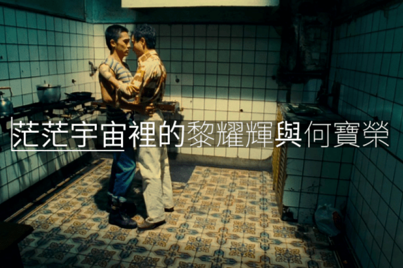 《春光乍洩》電影劇照(圖/好青年的荼毒室提供)