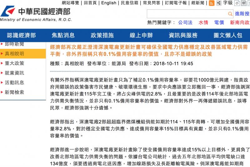 20181012-行政院長賴清德在今(12)日政策急轉彎!宣布深澳燃煤電廠停建,引發外界譁然。經濟部下午召開記者會後,隨即在經濟部網頁回應外界質疑。(取自經濟部網站)