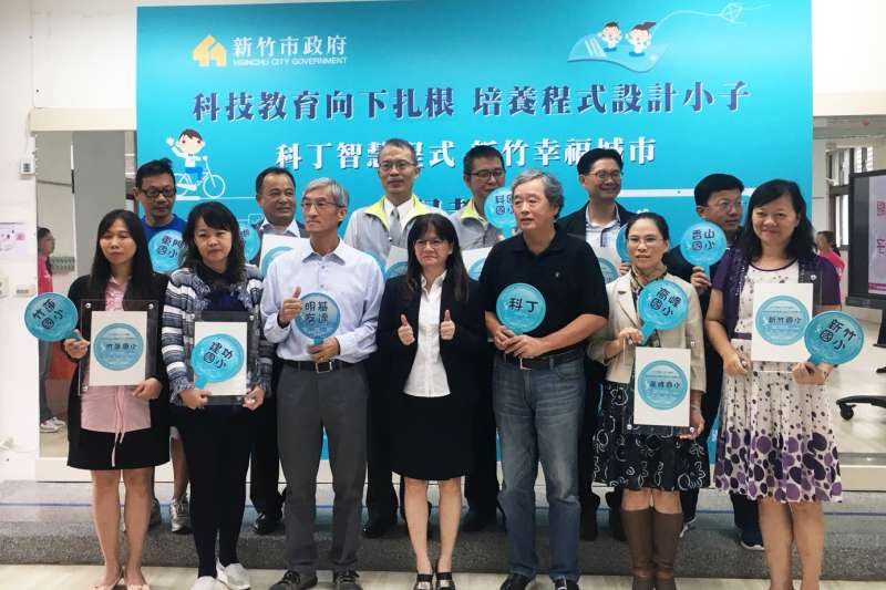 新竹市府與明基友達基金會、科丁聯盟合作,在10所國小全面推動Scratch程式設計課程。(圖/新竹市政府提供)