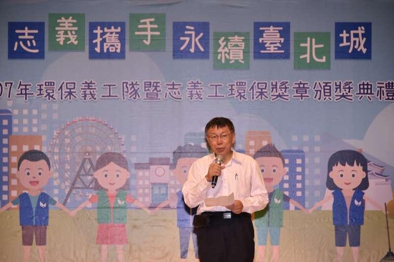 台北市長柯文哲12日出席環保志工頒獎典禮。(北市府提供)