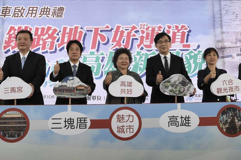 20181014-行政院長賴清德(左2)、總統府秘書長陳菊(左3)14日上午出席「高雄鐵路地下化通車啟用」典禮。(行政院提供)