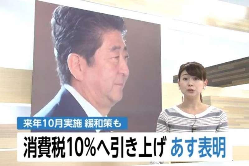 日本首相安倍晉三15日宣布,將自明年10月起調漲消費稅至10%。(翻攝影片)