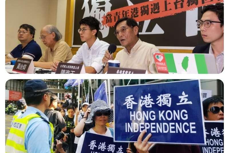 上:台灣獨立建國聯盟主席陳南天18日出席「獨立世代─當青年港獨遇上台獨世代」記者會。(顏麟宇攝)下:港獨人士遊行抗議。(美國之音)