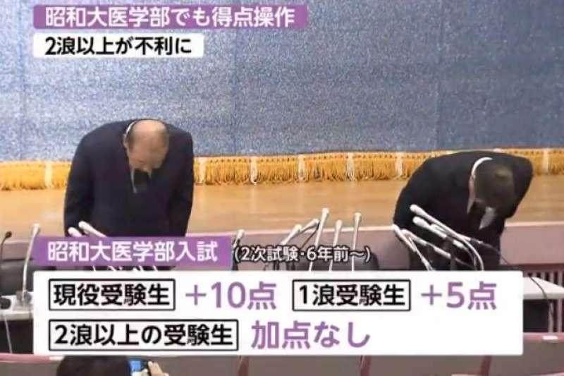 繼東京醫科大學後,昭和大學也傳出在入學考試動手腳的醜聞。(翻攝影片)
