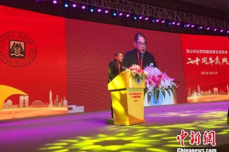 2018年10月19日,昆山市台灣同胞投資企業協會20週年慶典在江蘇昆山舉行。(中新網)